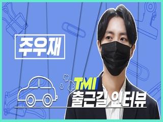 [TMI NEWS] 출근길 TMI 인터뷰|주우재편