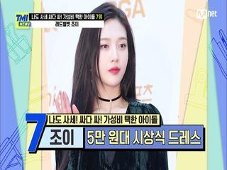 [58회] '옷生옷死' 레드벨벳 조이가 시상식을 위해 고른 벨벳 드레스 가격은?