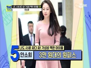[58회] '손민수템 유발자' 안소희가 3시간 만에 완판시킨 분홍 원피스