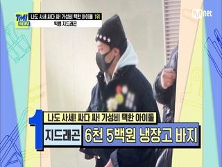 [58회] '아이돌들의 패셔니스타' 냉장고 바지를 입어도 남다른 지드래곤