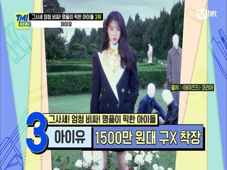 [58회] '어떤 스타일이든 찰떡' 하이패션도 아이유만의 감성으로 소화!