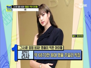 [58회] '외제차 한 대 값!' 블링블링 주얼리 풀착장 선보인 블랙핑크 리사