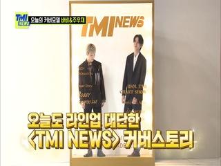 TMI NEWS 58화 바비&주우재
