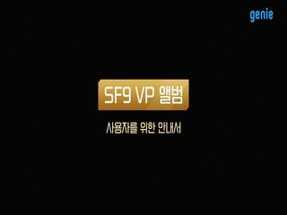 SF9 - [SF9 VP 앨범] 사용 설명 영상
