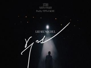 우린 (Prod. by 이찬혁 of AKMU) (Teaser)