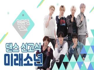 미래소년이 'ITZY - NOT SHY'를 춘다면? | NCT, THE BOYZ, BTS | 댄스신고식 | 얼음땡댄스