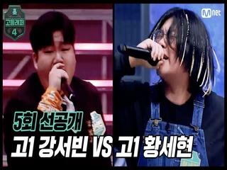 [#고등래퍼4/5회 선공개] 고1 강서빈 VS 고1 황세현