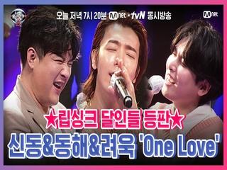 [너목보8/8회선공개] 감정 몰입 200%♨ 신들린 립싱크 전문가 신동&동해&려욱의 'One Love'♪