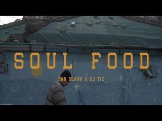 Soul food (Prod. by DJ Tiz)
