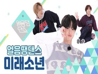 데뷔 3일 째 예능 병아리 '미래소년' 의 혹독한 게임 적응기 | MIRAE - KILLA | 얼음땡 댄스 EP 02