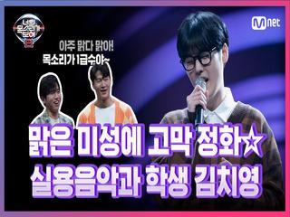 [8회] 너드美+1급수 맑은 미성☆ 실용음악과 학생 김치영 - She
