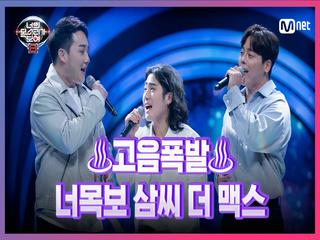 [8회] 3옥타브 고음 폭발↗ 삼씨 더 맥스 최경호&김진혁&정유석 - 바라보기