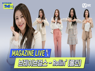 [TMI NEWS] MAGAZINE LIVE|Brave Girls(브레이브걸스) - Rollin′(롤린)
