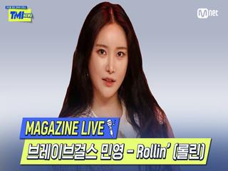 [TMI NEWS] MAGAZINE LIVE|브레이브걸스 민영 - Rollin′(롤린)