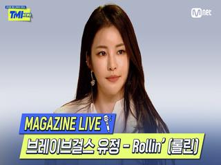 [TMI NEWS] MAGAZINE LIVE|브레이브걸스 유정 - Rollin′(롤린)