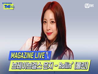 [TMI NEWS] MAGAZINE LIVE|브레이브걸스 은지 - Rollin′(롤린)