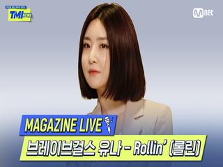 [TMI NEWS] MAGAZINE LIVE|브레이브걸스 유나 - Rollin′(롤린)