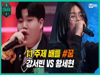 [5회] 1:1 주제 배틀 #7 ′꿈′ / 고1 강서빈 VS 고1 황세현
