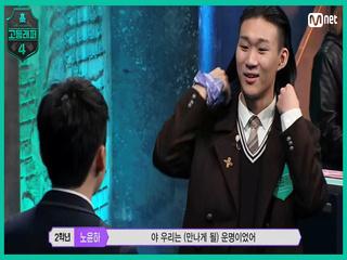 [5회] '친구는 외나무 다리에서 만난다?!' 노윤하 & 박강백이 공개할 '비밀'은?