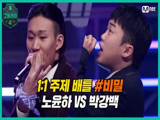 [5회] 1:1 주제 배틀 #8 ′비밀′ / 고2 노윤하 VS 고2 박강백