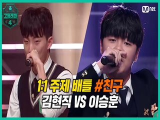 [5회] 1:1 주제 배틀 #9 ′친구′ / 고2 김현직 VS 고1 이승훈