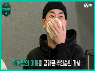 [5회] 별난 사람들의 대결★ 추현승 & 김진혁의 Feel 충만한 미션 준비 과정