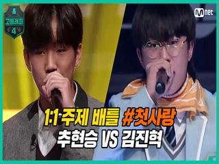 [5회] 1:1 주제 배틀 #12 ′첫사랑′ / 예비고1 추현승 VS 고1 김진혁