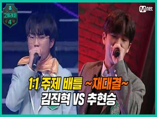 [5회] 1:1 주제 배틀 ♨재대결♨ 고1 김진혁 VS 예비고1 추현승