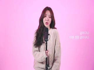 뒤늦은 고백 (Feat. 조윤화)