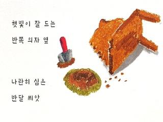 씨앗곰 (A Planting Bear) (Feat. 진희 & 경준)