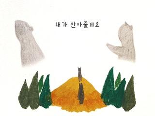 이대로 영원히 (Stay Forever) (Feat. 진희)