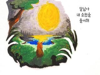 달님아 들어줘 (Dear Moon) (Feat. 진희)