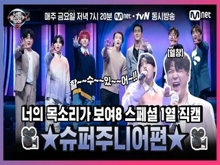 [너목보8] ♥특별 공개♥ 1열 직캠 #슈퍼주니어