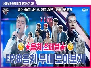[너목보8] ★음치 스페셜★ EP.8 음치 무대 모아보기