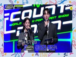 ★2021 새 학기 특집★ 이번 주 엠카운트다운 라인업은?