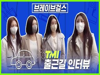 [TMI NEWS] 출근길 TMI 인터뷰|브레이브걸스편