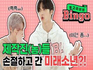 데뷔 8일 째 예능의 매운맛을 알아버린 미래소년 동표 & 준혁 | 빙고라이브 | BINGO LIVE | MIRAE