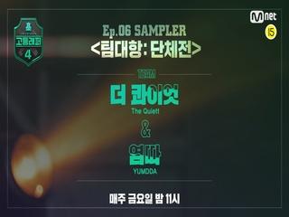 [#고등래퍼4] SAMPLER 〈팀대항 단체전〉|더 콰이엇 & 염따