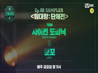 [#고등래퍼4] SAMPLER 〈팀대항 단체전〉|사이먼 도미닉 & 로꼬