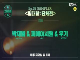 [#고등래퍼4] SAMPLER 〈팀대항 단체전〉|박재범 & 피에이치원 & 우기