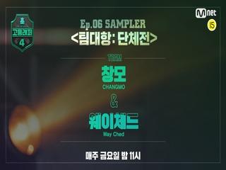 [#고등래퍼4] SAMPLER 〈팀대항 단체전〉|창모 & 웨이체드