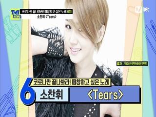 [59회] 고음 작렬 떼창곡! 자타공인 고음 대장 소찬휘의 'Tears'