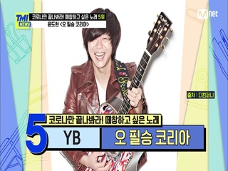 [59회] 명실상부 전 국민 떼창곡! YB의 '오 필승 코리아'