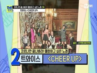 [59회] 남녀노소 직업 불문 떼창곡!  대통합 아이콘 TWICE의 'CHEER UP'