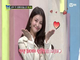 [59회] 역시 프로다 프로! 브레이브걸스 민영&유정의 2인 2색 애교송♡