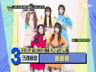 [59회] 선 충격! 후 중독! 파격 콘셉트 크레용팝의 '빠빠빠'
