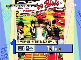 [59회] K POP 커버 떼춤의 시초! 원더걸스의 'Tell Me'
