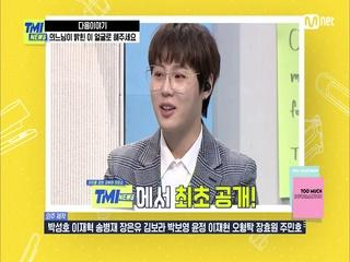 [NEXT WEEK] ※최초 공개※ 하성운이 인정한 미모의 여돌은?!