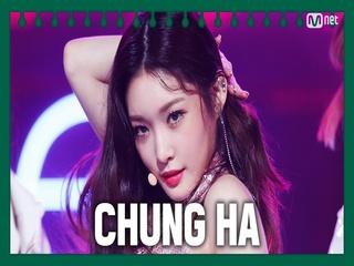 [동아리 특집] 청하(CHUNG HA) - Roller Coaster