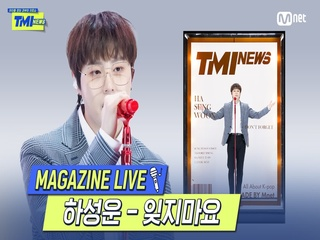 [TMI NEWS] MAGAZINE LIVE|하성운(HASUNGWOON) ? 잊지마요 (DON'T FORGET)